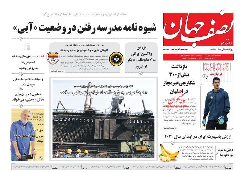 عناوین اخبار روزنامه نصف جهان در روز یکشنبه ۲۱ دی