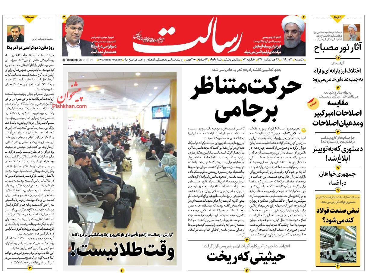 عناوین اخبار روزنامه رسالت در روز یکشنبه ۲۱ دی