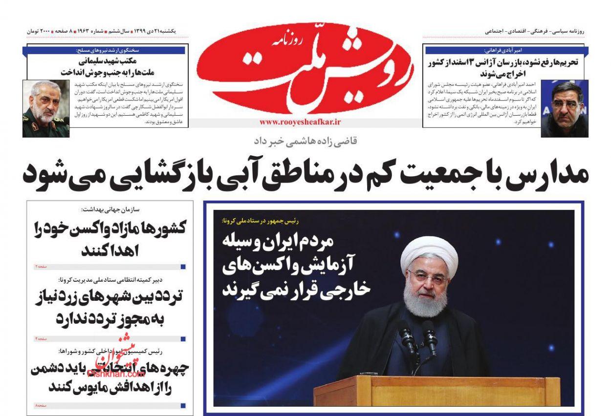 عناوین اخبار روزنامه رویش ملت در روز یکشنبه ۲۱ دی
