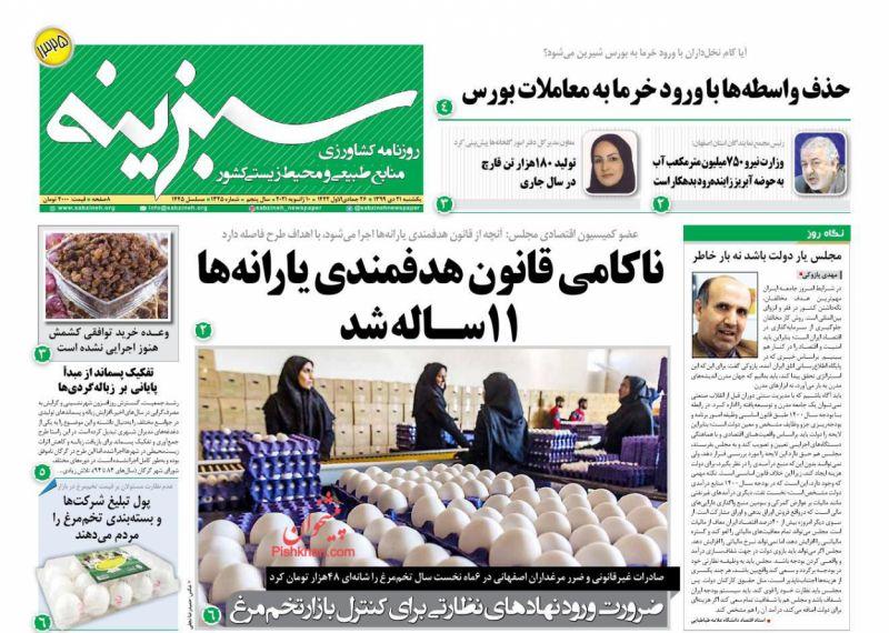 عناوین اخبار روزنامه سبزینه در روز یکشنبه ۲۱ دی