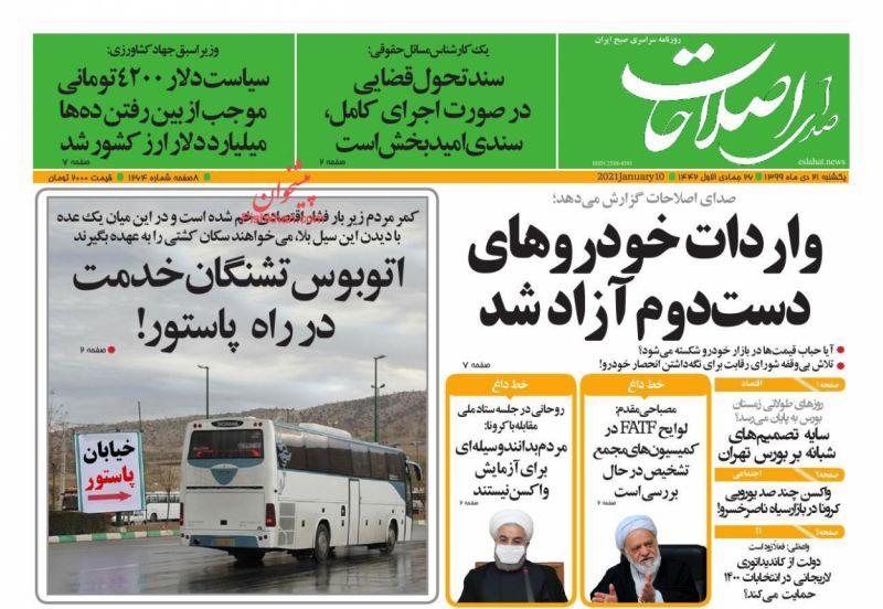 عناوین اخبار روزنامه صدای اصلاحات در روز یکشنبه ۲۱ دی