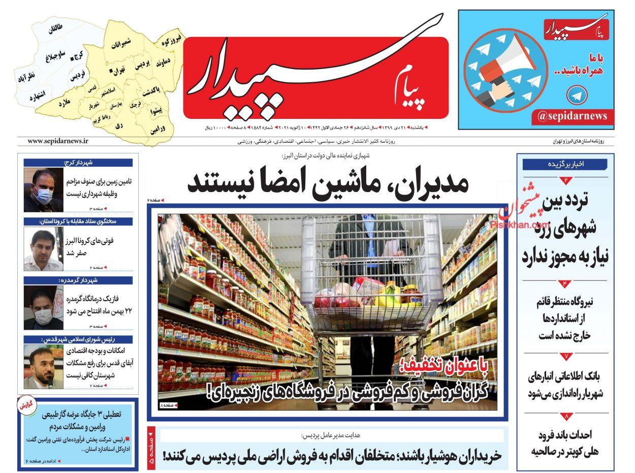 عناوین اخبار روزنامه پیام سپیدار در روز یکشنبه ۲۱ دی