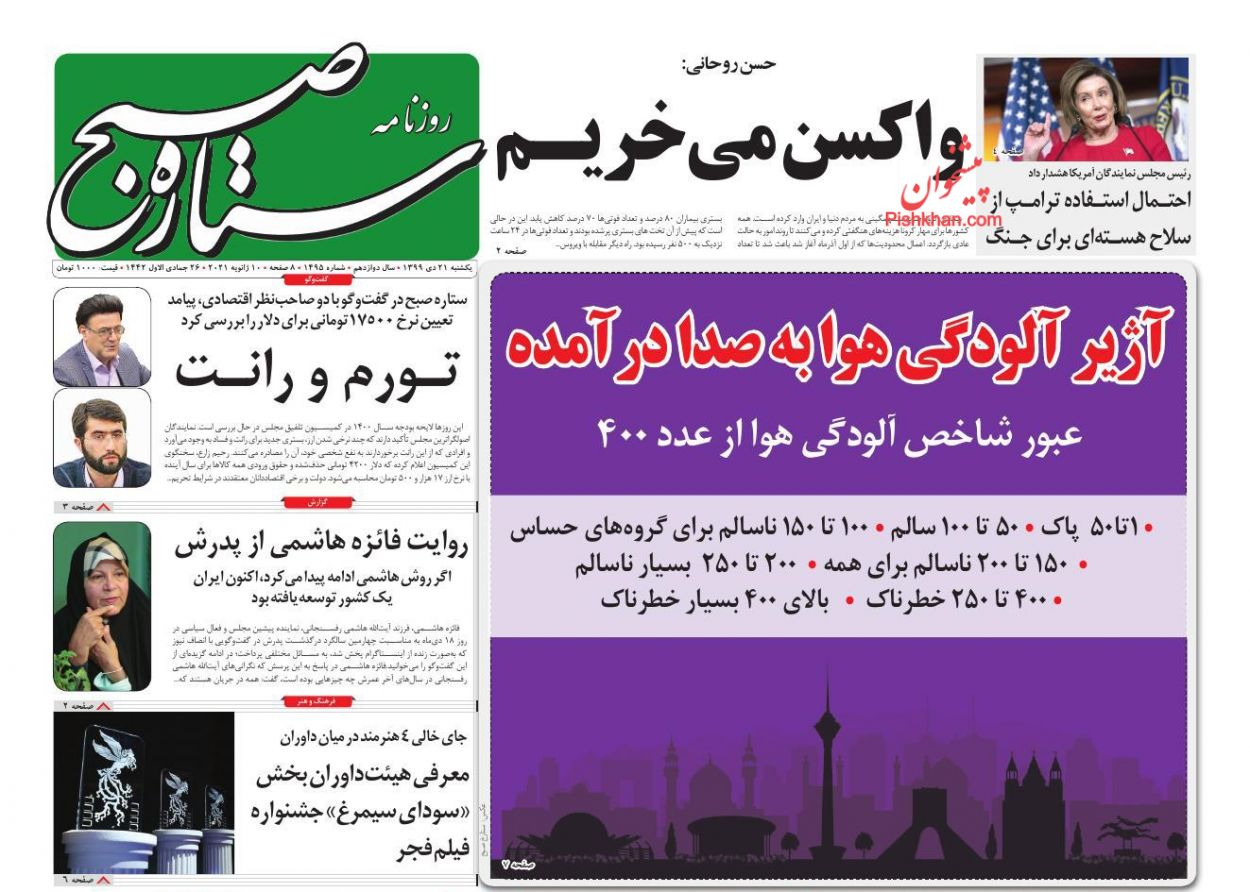 عناوین اخبار روزنامه ستاره صبح در روز یکشنبه ۲۱ دی
