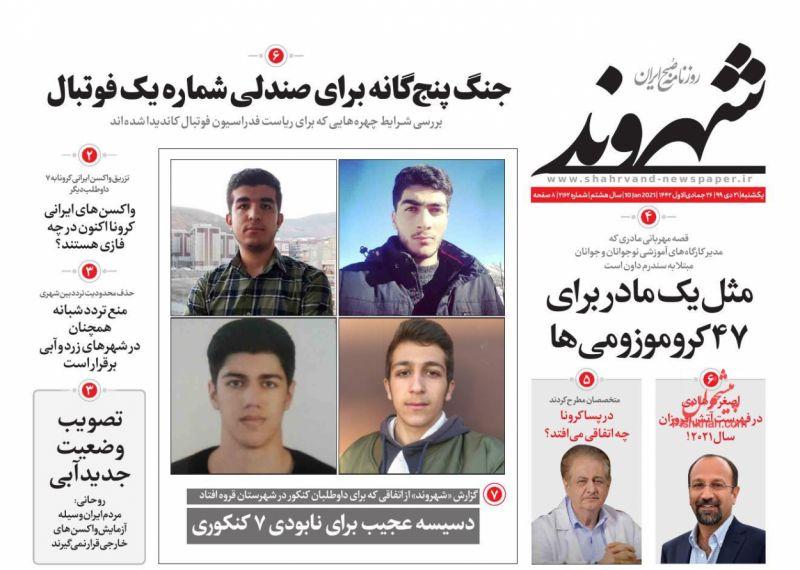 عناوین اخبار روزنامه شهروند در روز یکشنبه ۲۱ دی