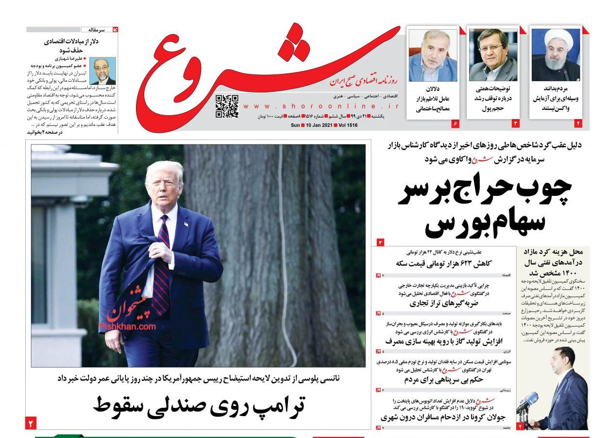 عناوین اخبار روزنامه شروع در روز یکشنبه ۲۱ دی