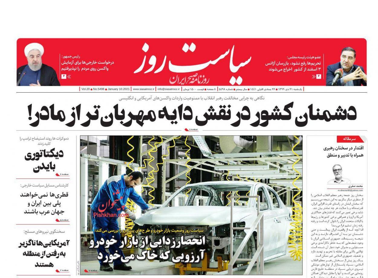 عناوین اخبار روزنامه سیاست روز در روز یکشنبه ۲۱ دی