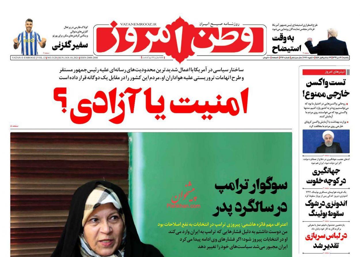 عناوین اخبار روزنامه وطن امروز در روز یکشنبه ۲۱ دی