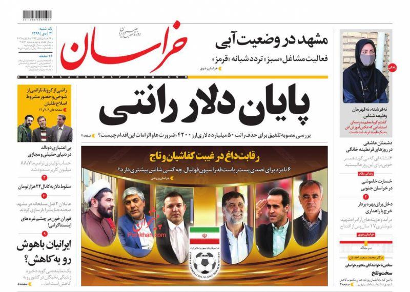 عناوین اخبار روزنامه خراسان در روز یکشنبه ۲۱ دی