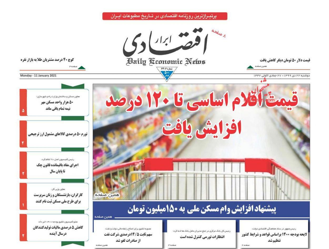 عناوین اخبار روزنامه ابرار اقتصادی در روز دوشنبه ۲۲ دی