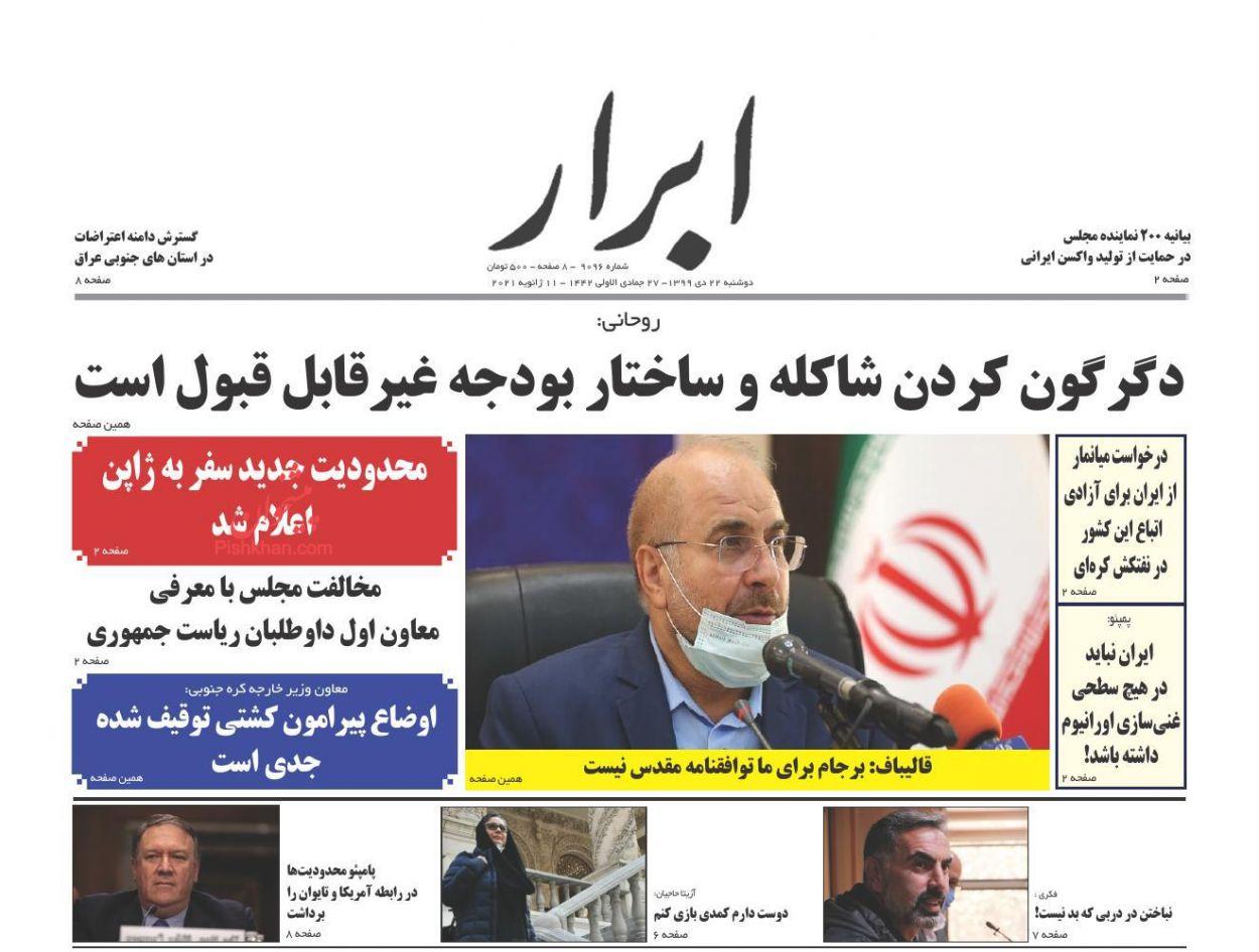 عناوین اخبار روزنامه ابرار در روز دوشنبه ۲۲ دی