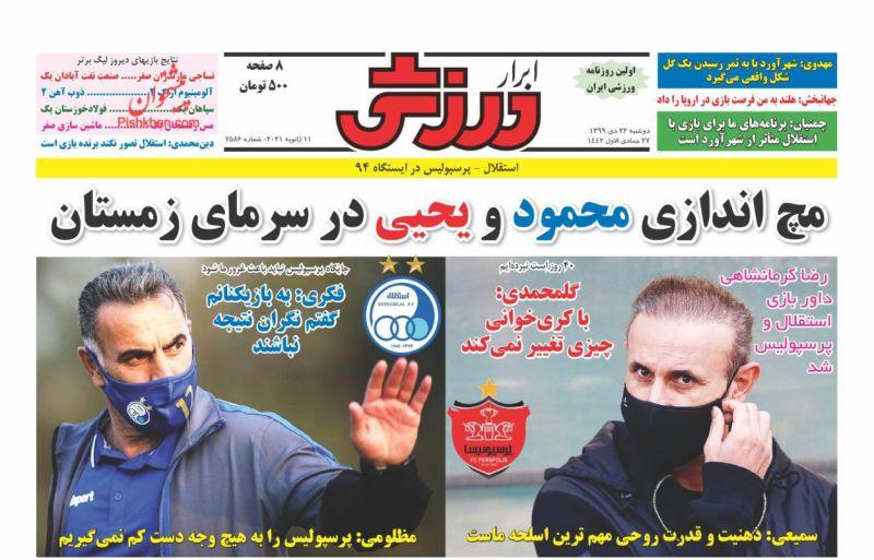 عناوین اخبار روزنامه ابرار ورزشى در روز دوشنبه ۲۲ دی