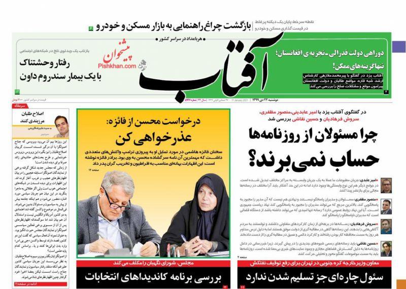 عناوین اخبار روزنامه آفتاب یزد در روز دوشنبه ۲۲ دی