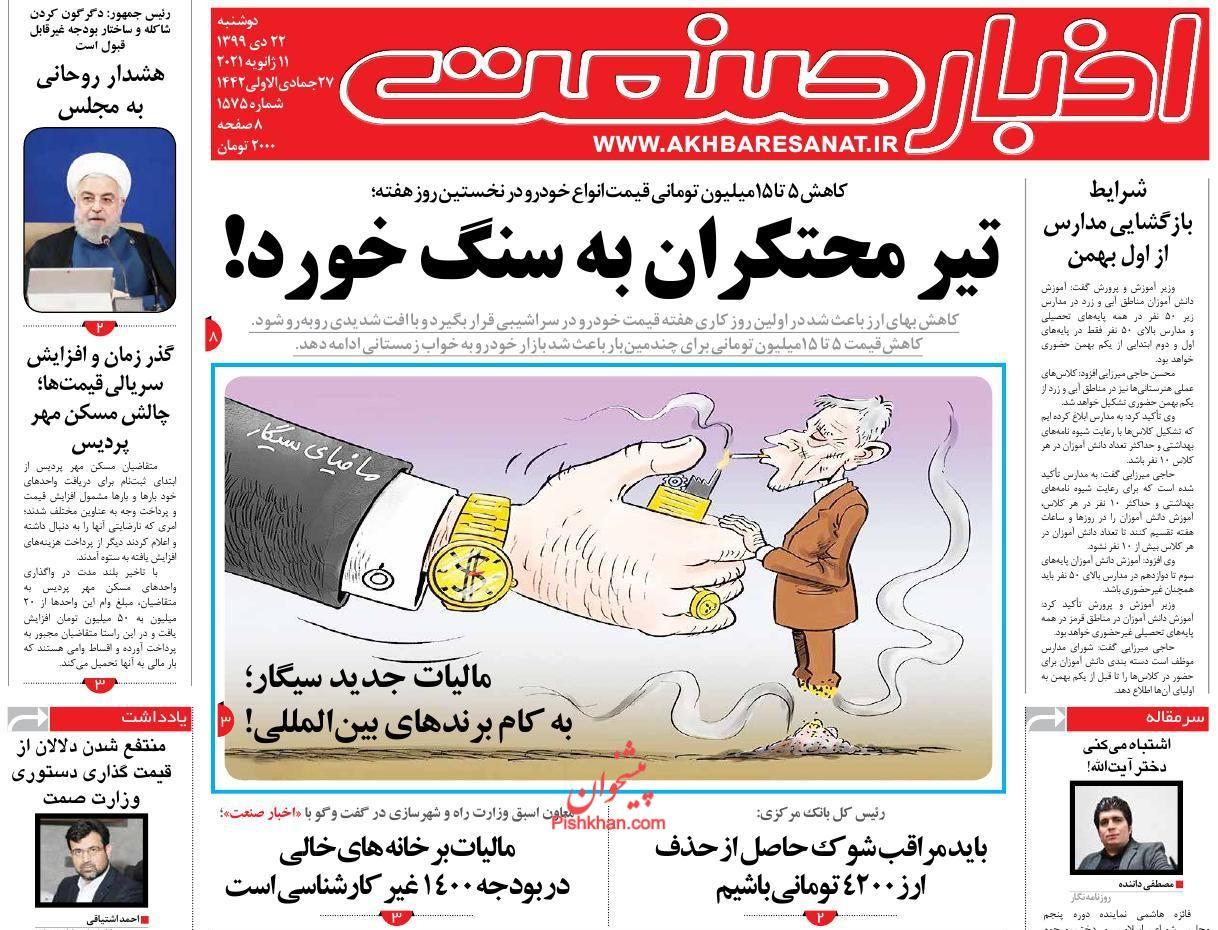 عناوین اخبار روزنامه اخبار صنعت در روز دوشنبه ۲۲ دی