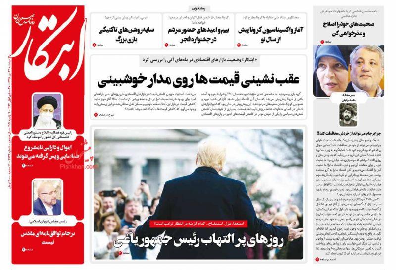 عناوین اخبار روزنامه ابتکار در روز دوشنبه ۲۲ دی
