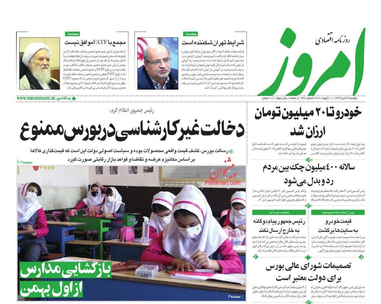 عناوین اخبار روزنامه امروز در روز دوشنبه ۲۲ دی