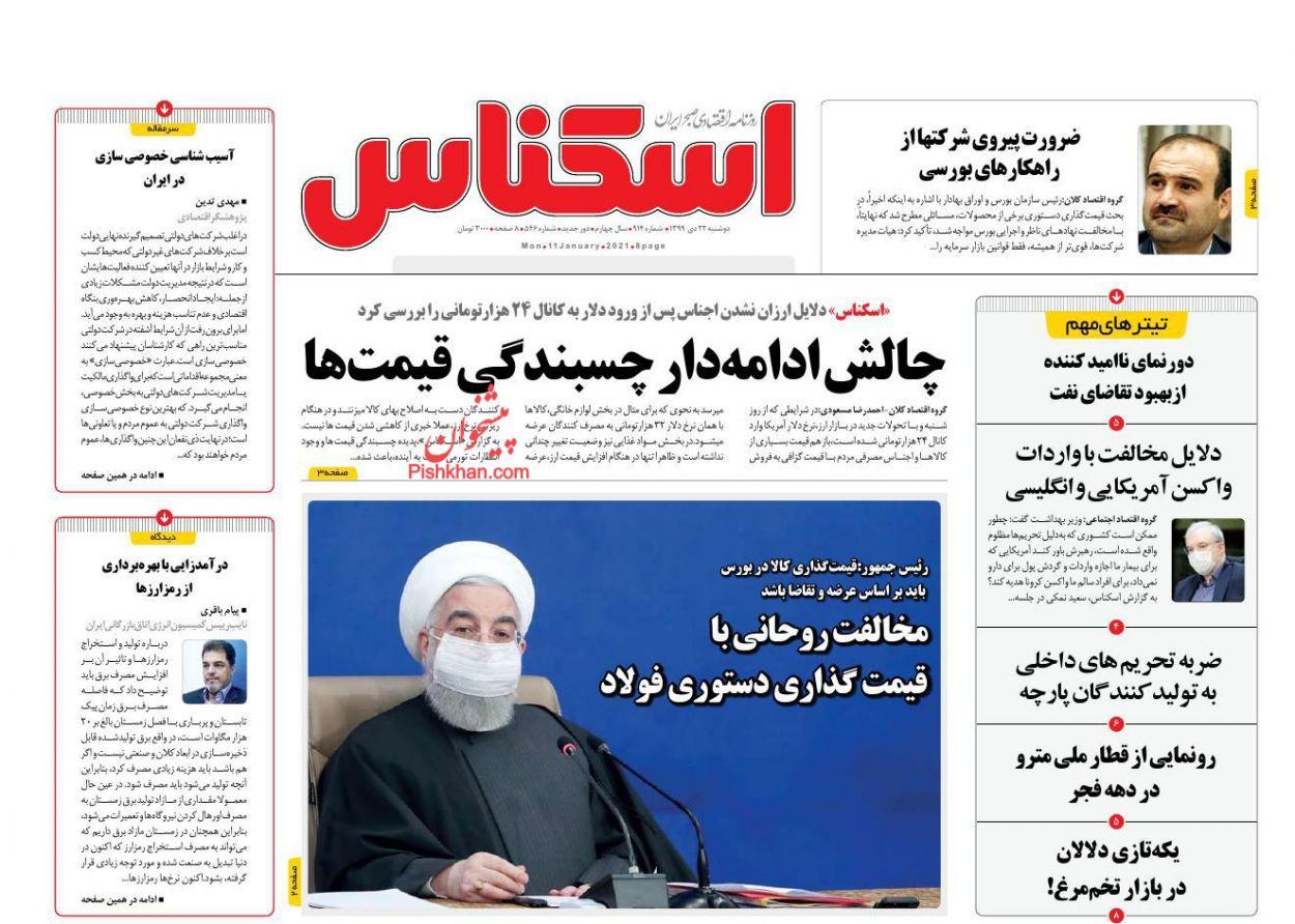 عناوین اخبار روزنامه اسکناس در روز دوشنبه ۲۲ دی