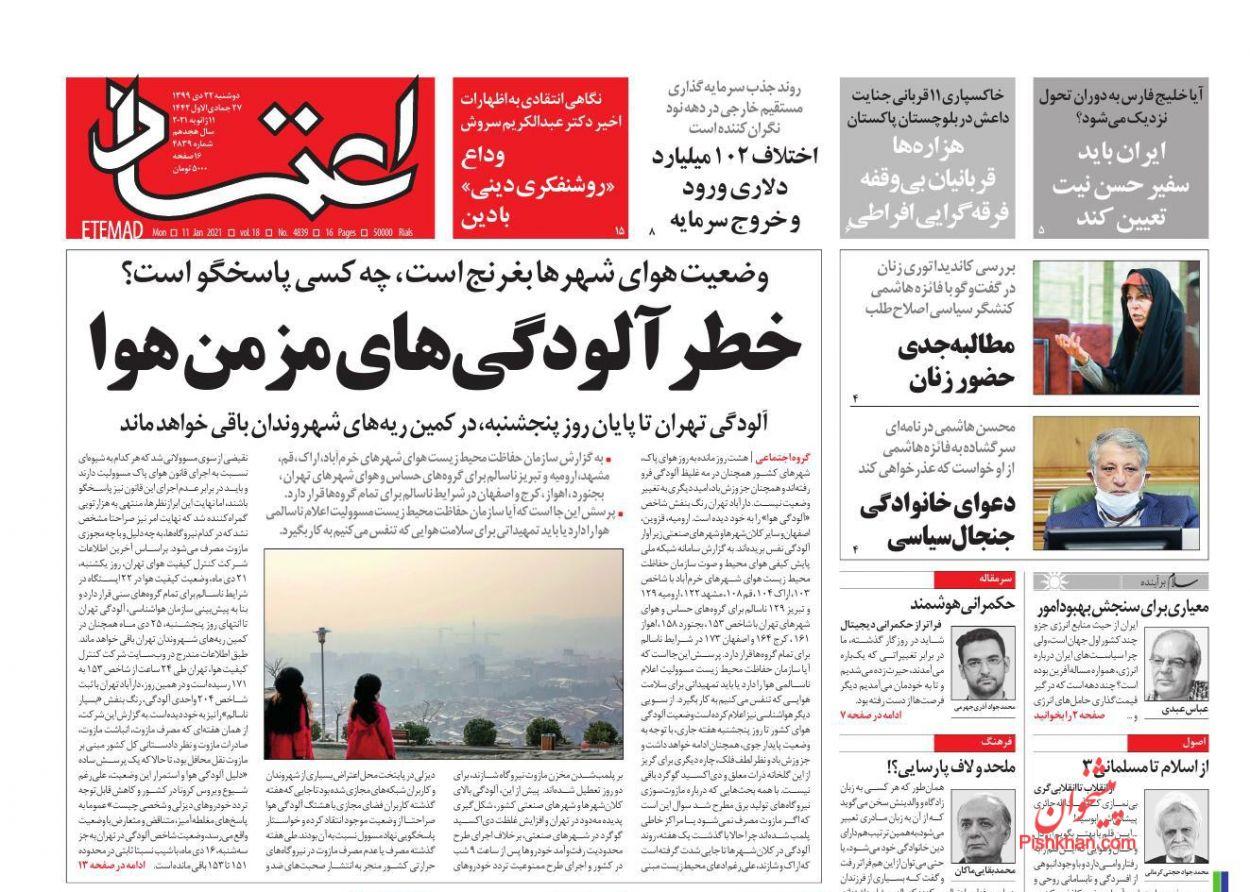 عناوین اخبار روزنامه اعتماد در روز دوشنبه ۲۲ دی