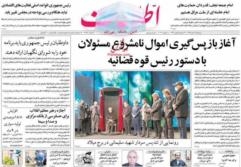 عناوین اخبار روزنامه اطلاعات در روز دوشنبه ۲۲ دی
