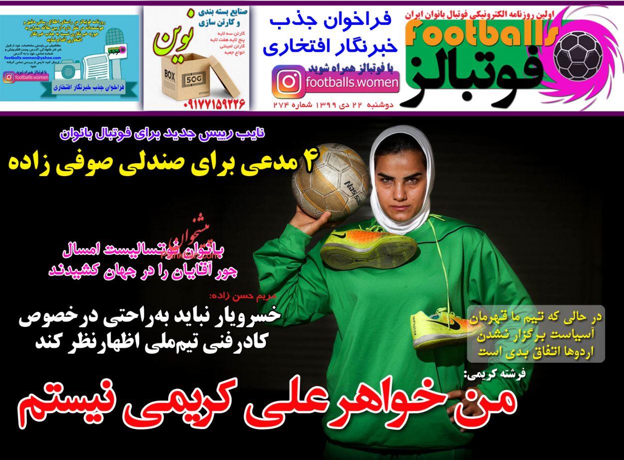 عناوین اخبار روزنامه فوتبالز در روز دوشنبه ۲۲ دی