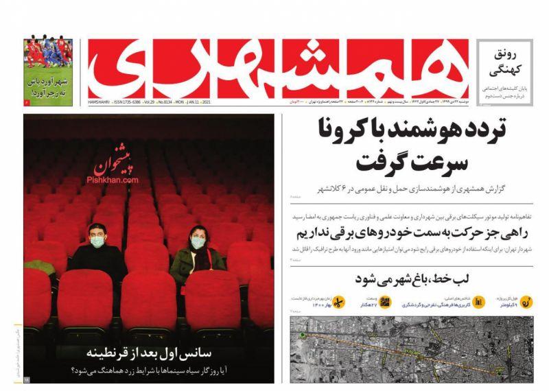عناوین اخبار روزنامه همشهری در روز دوشنبه ۲۲ دی