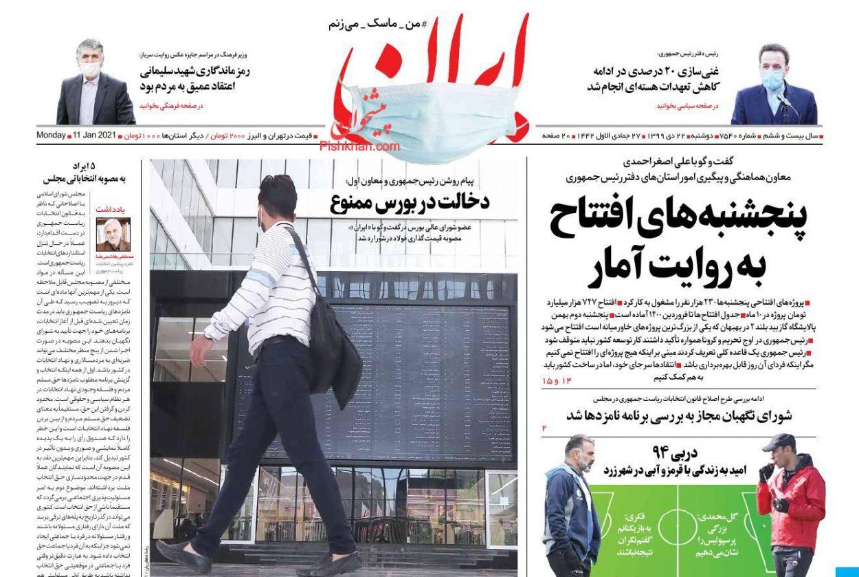 عناوین اخبار روزنامه ایران در روز دوشنبه ۲۲ دی