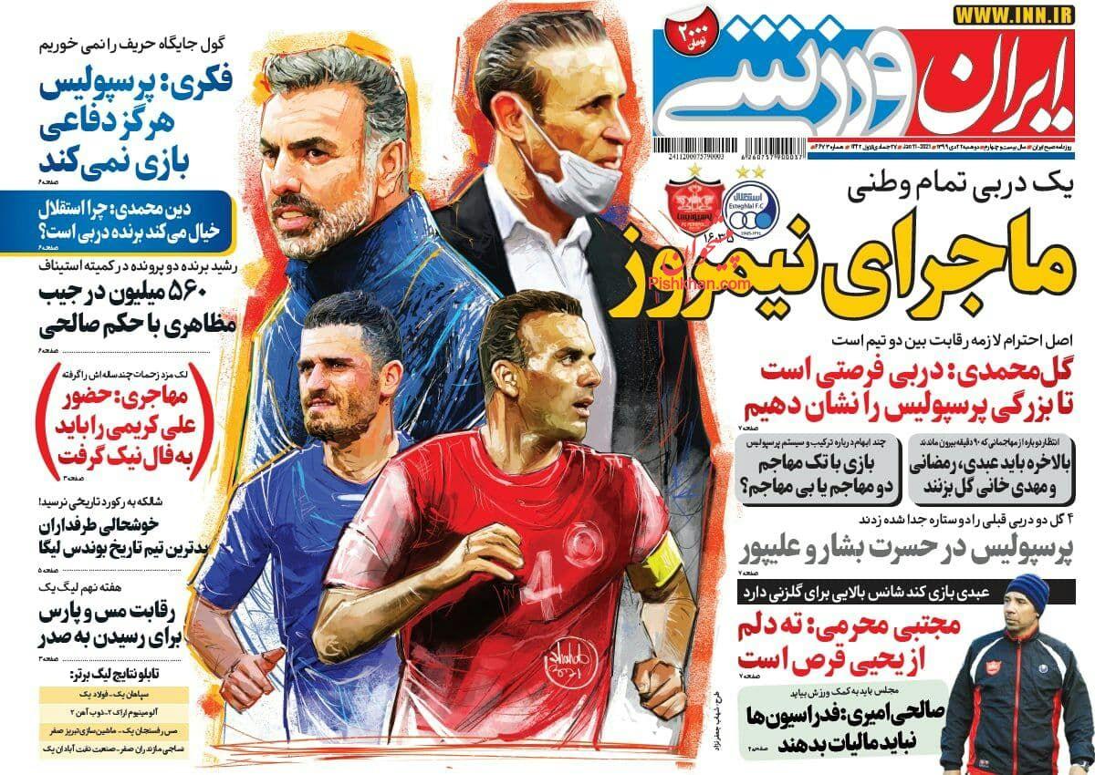 عناوین اخبار روزنامه ایران ورزشی در روز دوشنبه ۲۲ دی