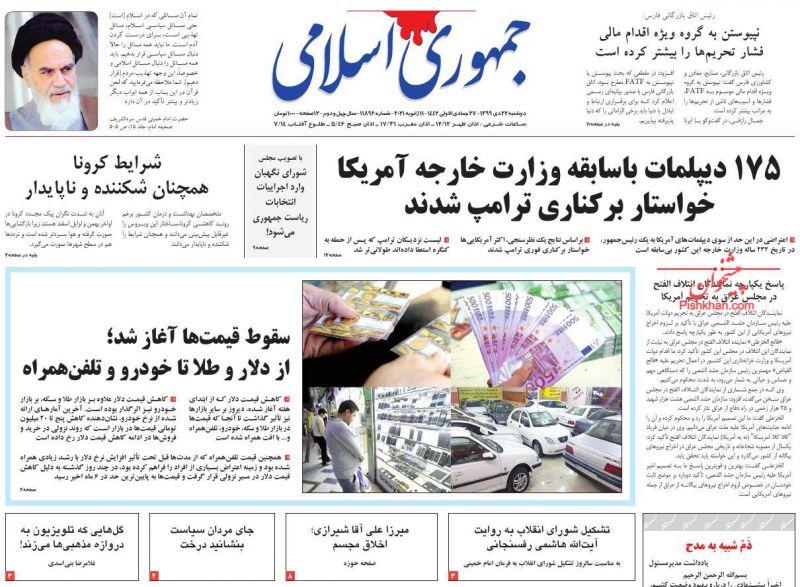 عناوین اخبار روزنامه جمهوری اسلامی در روز دوشنبه ۲۲ دی