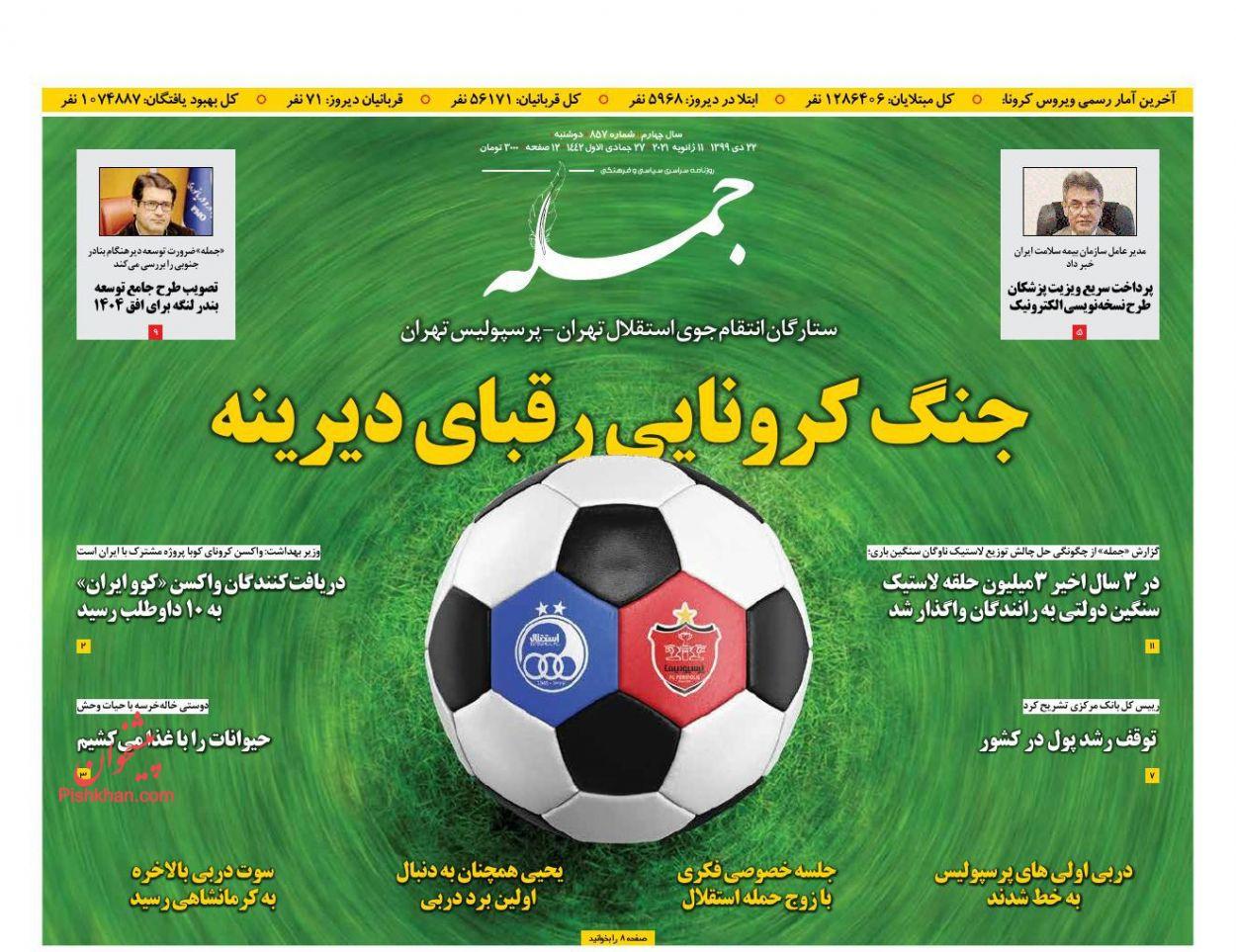 عناوین اخبار روزنامه جمله در روز دوشنبه ۲۲ دی