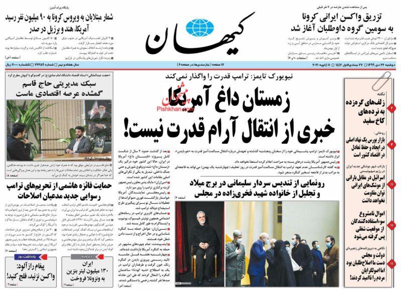 عناوین اخبار روزنامه کيهان در روز دوشنبه ۲۲ دی