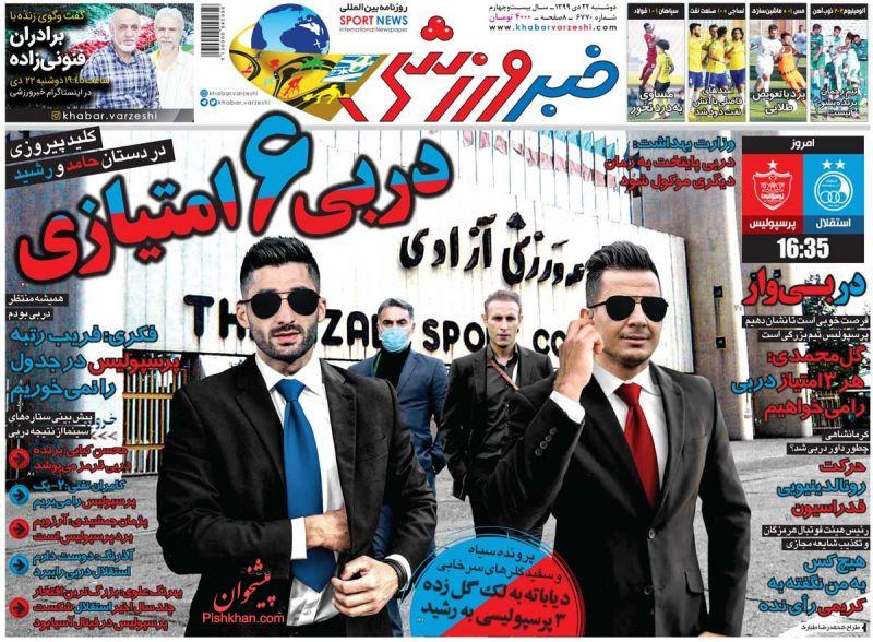 عناوین اخبار روزنامه خبر ورزشی در روز دوشنبه ۲۲ دی