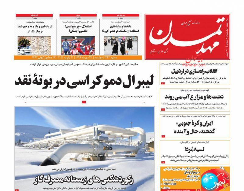 عناوین اخبار روزنامه مهد تمدن در روز دوشنبه ۲۲ دی