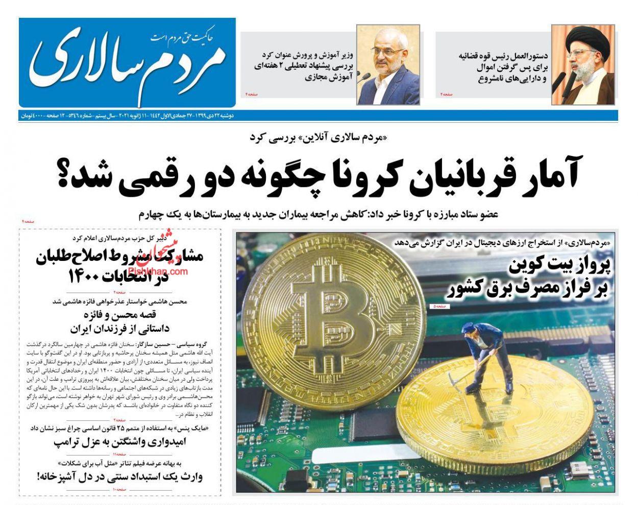 عناوین اخبار روزنامه مردم سالاری در روز دوشنبه ۲۲ دی