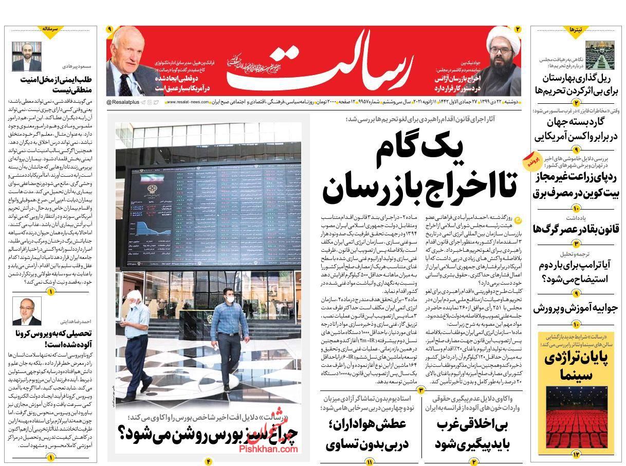 عناوین اخبار روزنامه رسالت در روز دوشنبه ۲۲ دی