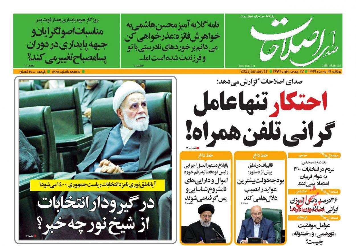 عناوین اخبار روزنامه صدای اصلاحات در روز دوشنبه ۲۲ دی