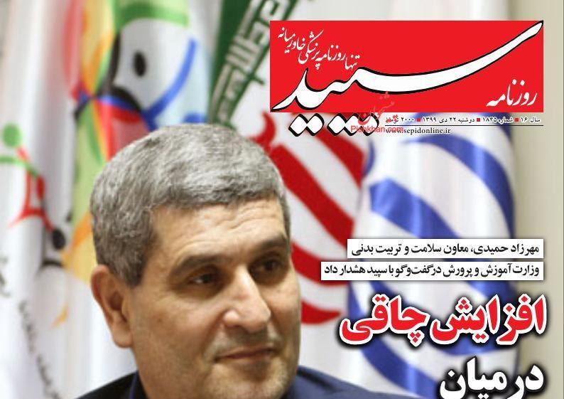 عناوین اخبار روزنامه سپید در روز دوشنبه ۲۲ دی