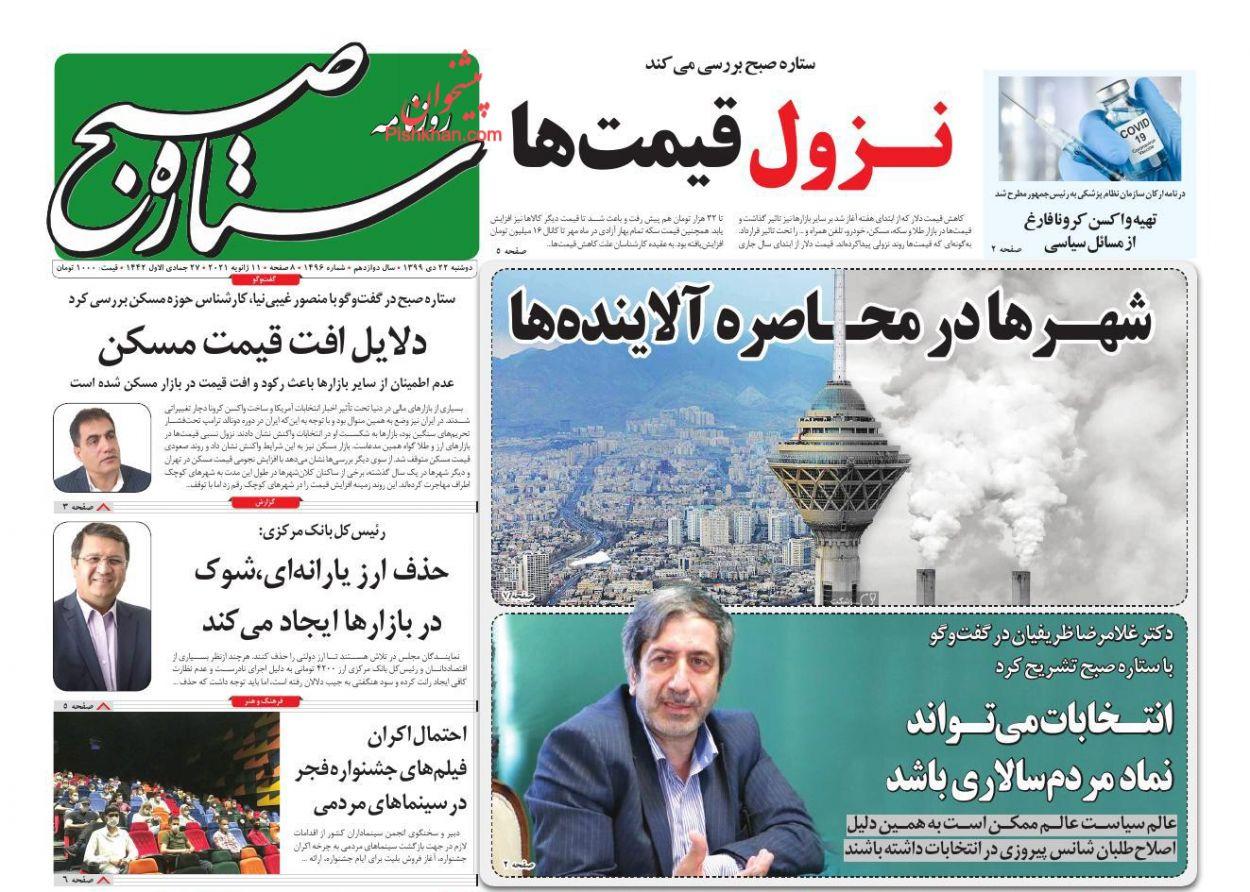 عناوین اخبار روزنامه ستاره صبح در روز دوشنبه ۲۲ دی