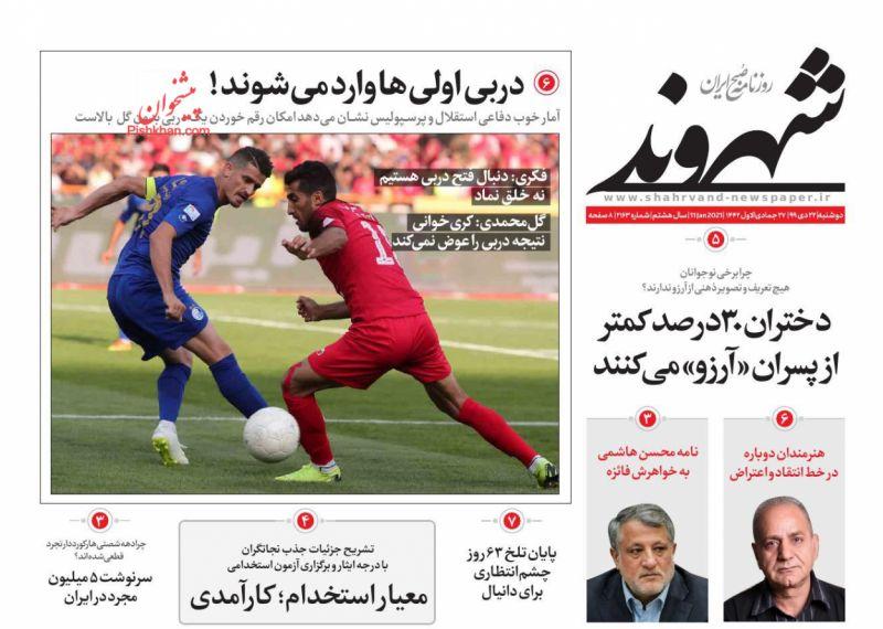 عناوین اخبار روزنامه شهروند در روز دوشنبه ۲۲ دی