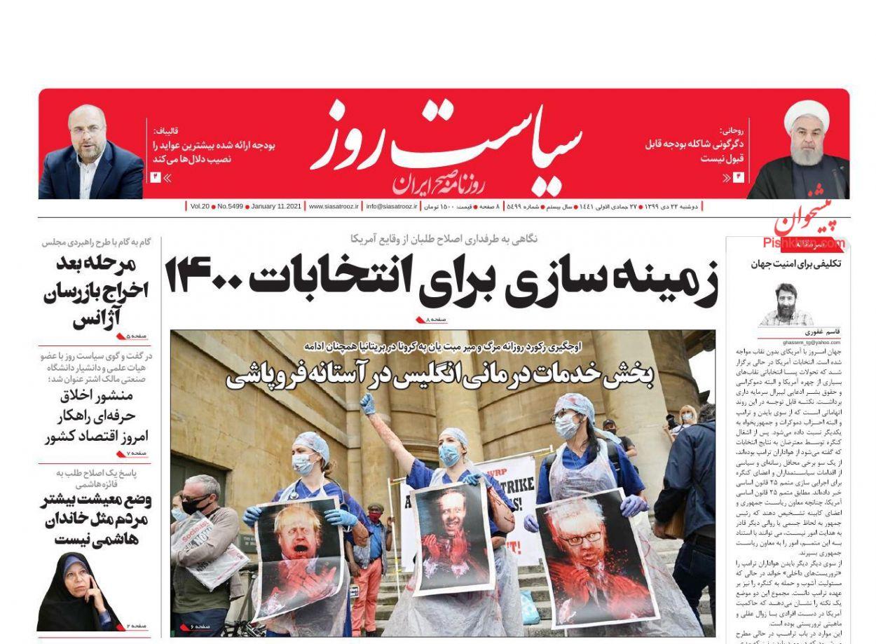 عناوین اخبار روزنامه سیاست روز در روز دوشنبه ۲۲ دی