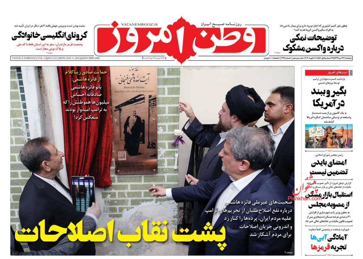 عناوین اخبار روزنامه وطن امروز در روز دوشنبه ۲۲ دی
