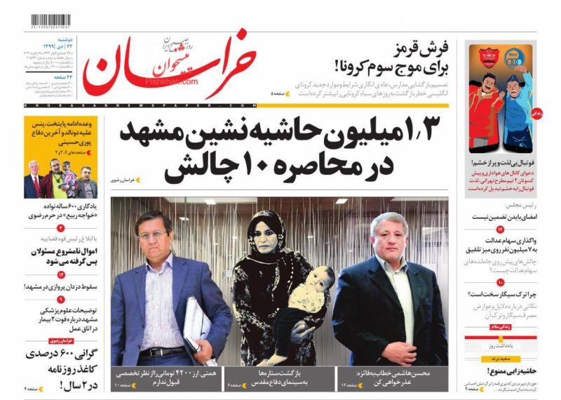 عناوین اخبار روزنامه خراسان در روز دوشنبه ۲۲ دی