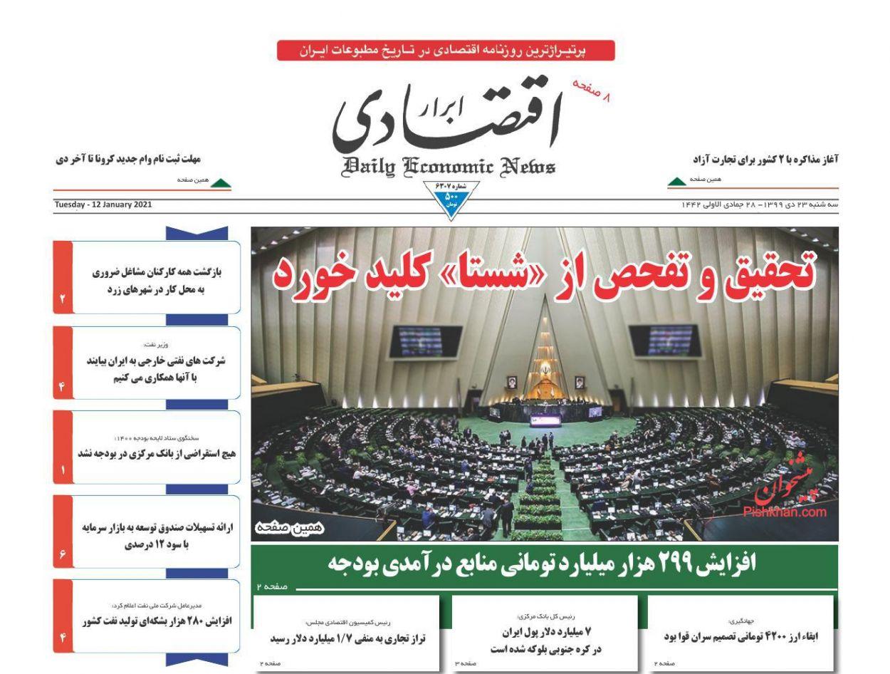 عناوین اخبار روزنامه ابرار اقتصادی در روز سهشنبه ۲۳ دی