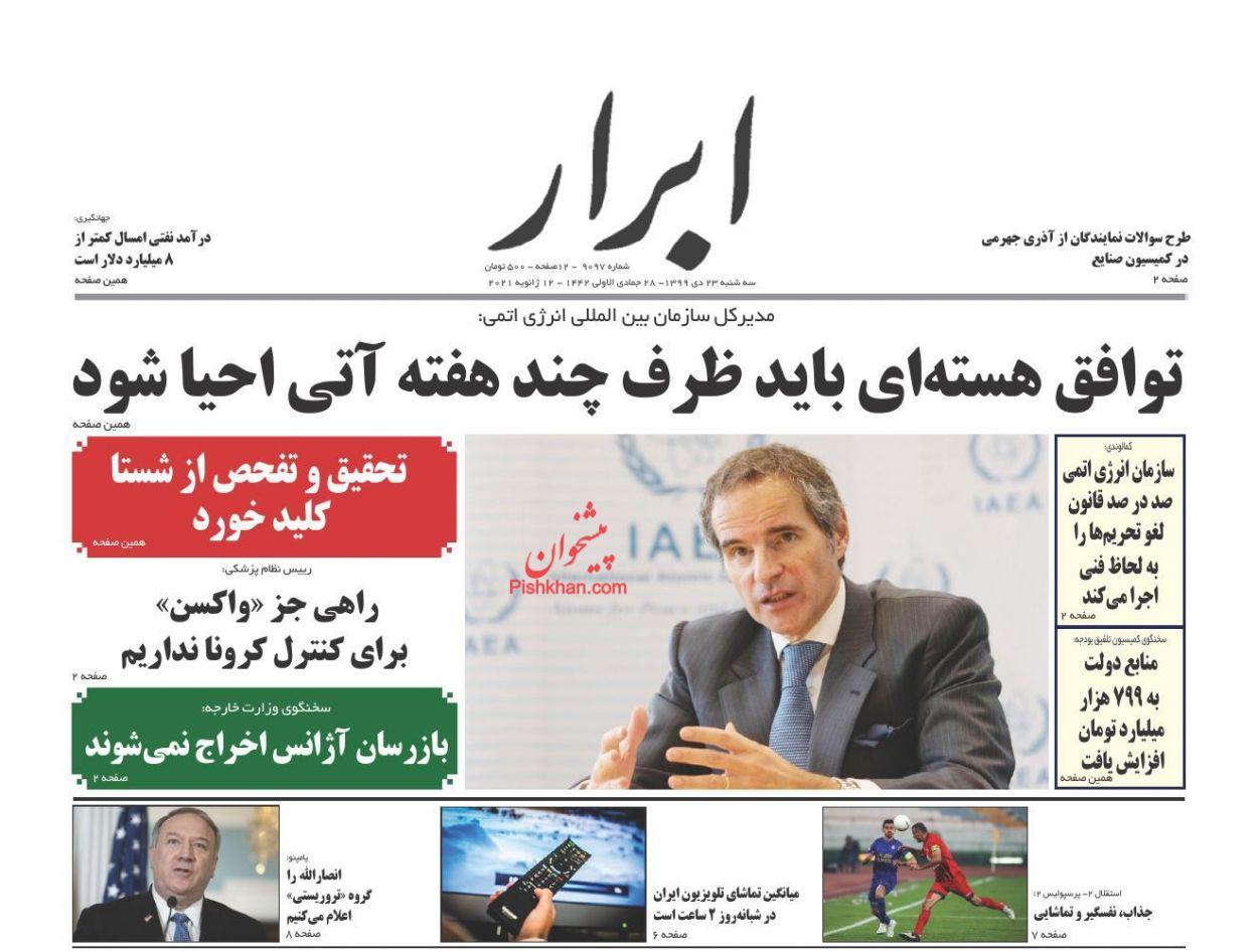 عناوین اخبار روزنامه ابرار در روز سهشنبه ۲۳ دی