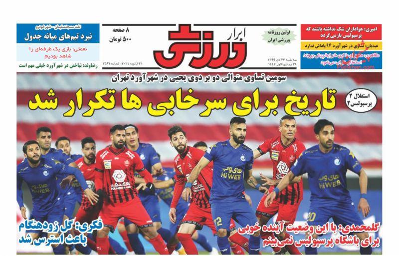 عناوین اخبار روزنامه ابرار ورزشى در روز سهشنبه ۲۳ دی