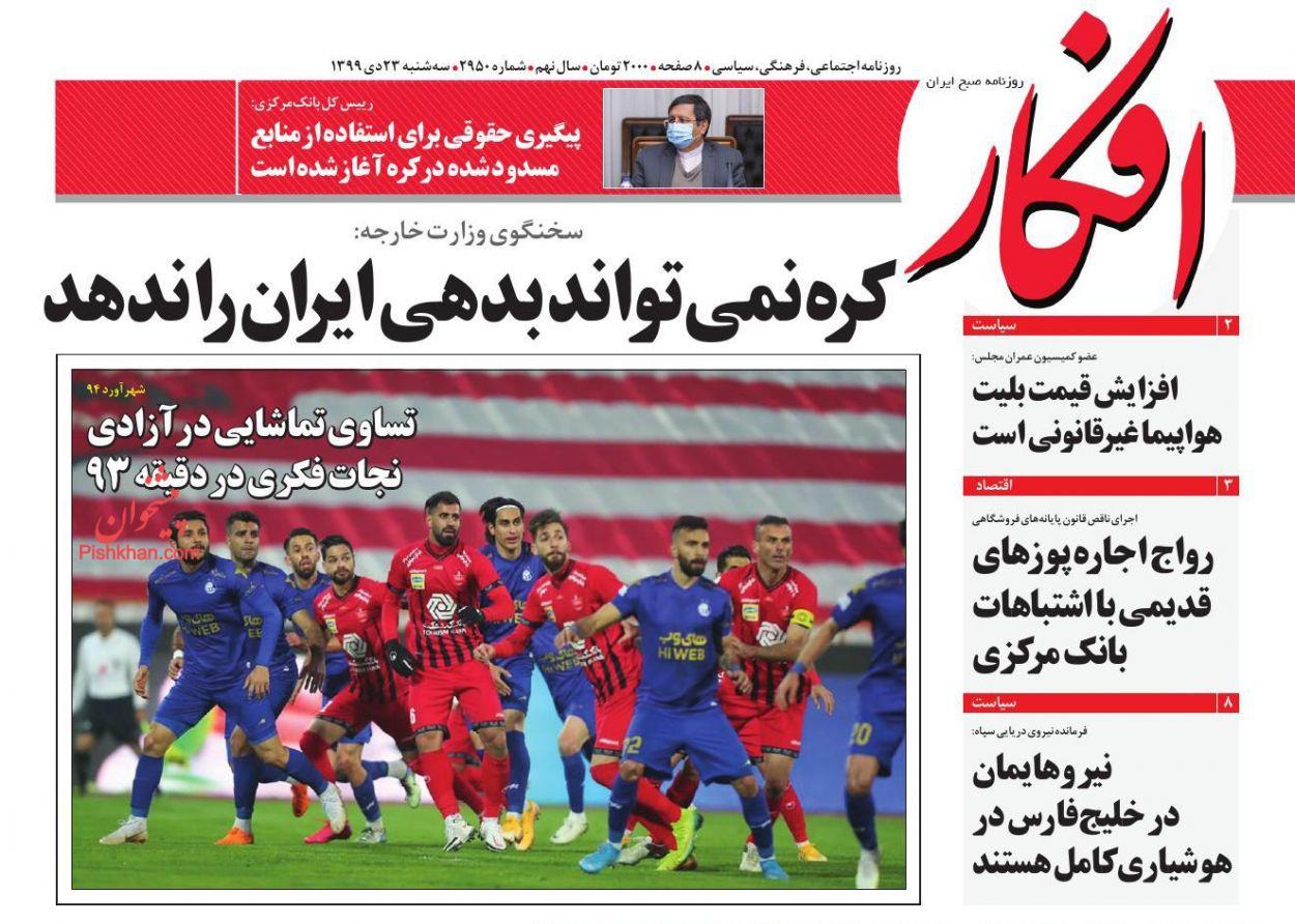 عناوین اخبار روزنامه افکار در روز سهشنبه ۲۳ دی