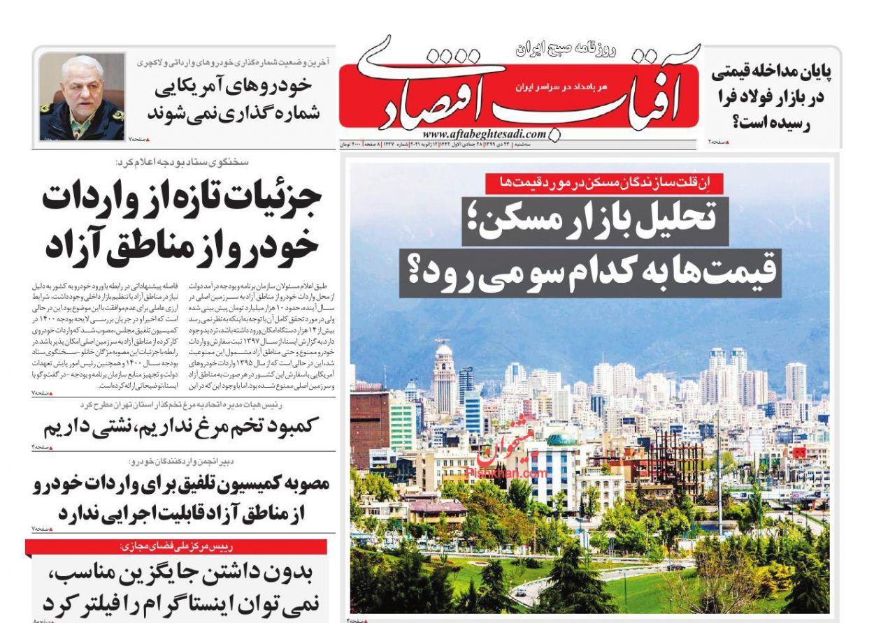 عناوین اخبار روزنامه آفتاب اقتصادی در روز سهشنبه ۲۳ دی