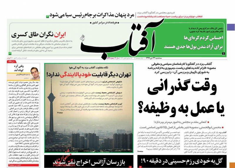 عناوین اخبار روزنامه آفتاب یزد در روز سهشنبه ۲۳ دی