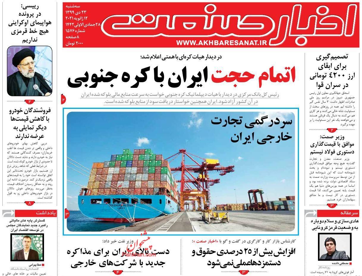 عناوین اخبار روزنامه اخبار صنعت در روز سهشنبه ۲۳ دی