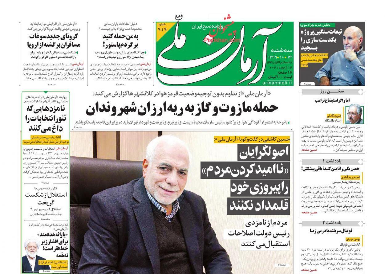 عناوین اخبار روزنامه آرمان ملی در روز سهشنبه ۲۳ دی