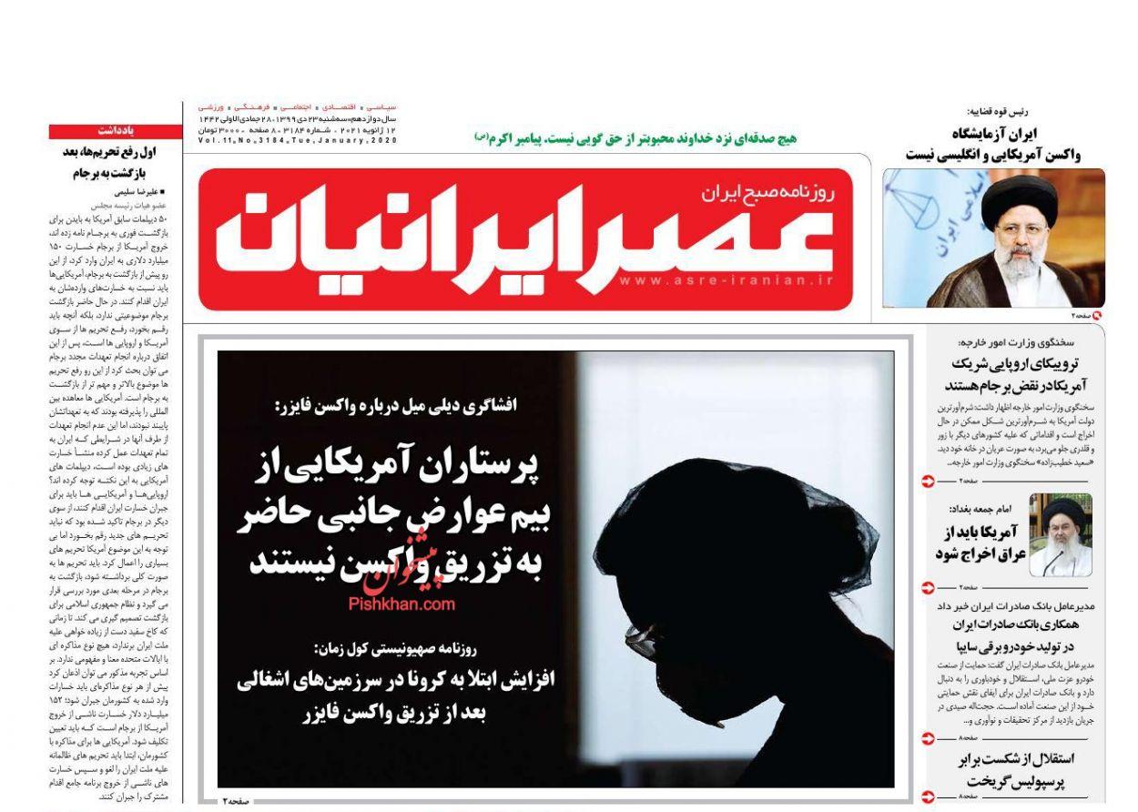 عناوین اخبار روزنامه عصر ایرانیان در روز سهشنبه ۲۳ دی