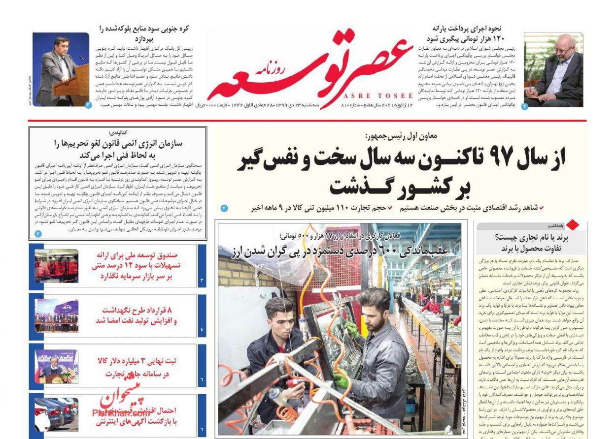 عناوین اخبار روزنامه عصر توسعه در روز سهشنبه ۲۳ دی